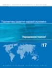 World Economic Outlook, April 2017 (Russian Edition) - Book