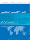 World Economic Outlook, April 2018 (Arabic Edition) - Book