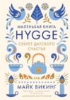 The Little Book of Hygge - eBook