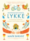 The Little Book of Lykke - eBook