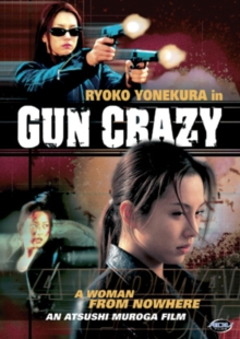 Gun Crazy: A Woman From Nowhere, DVD  DVD