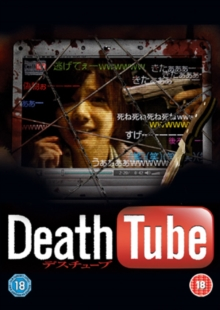 Death Tube, DVD  DVD