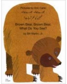 Brown Bear, Brown Bear, What Do You See? In Urdu and English, Paperback Book