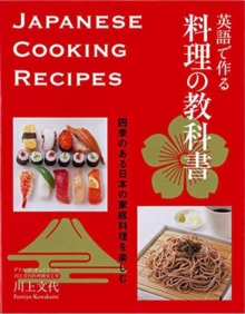 Japanese Cooking Recipes, Paperback / softback Book